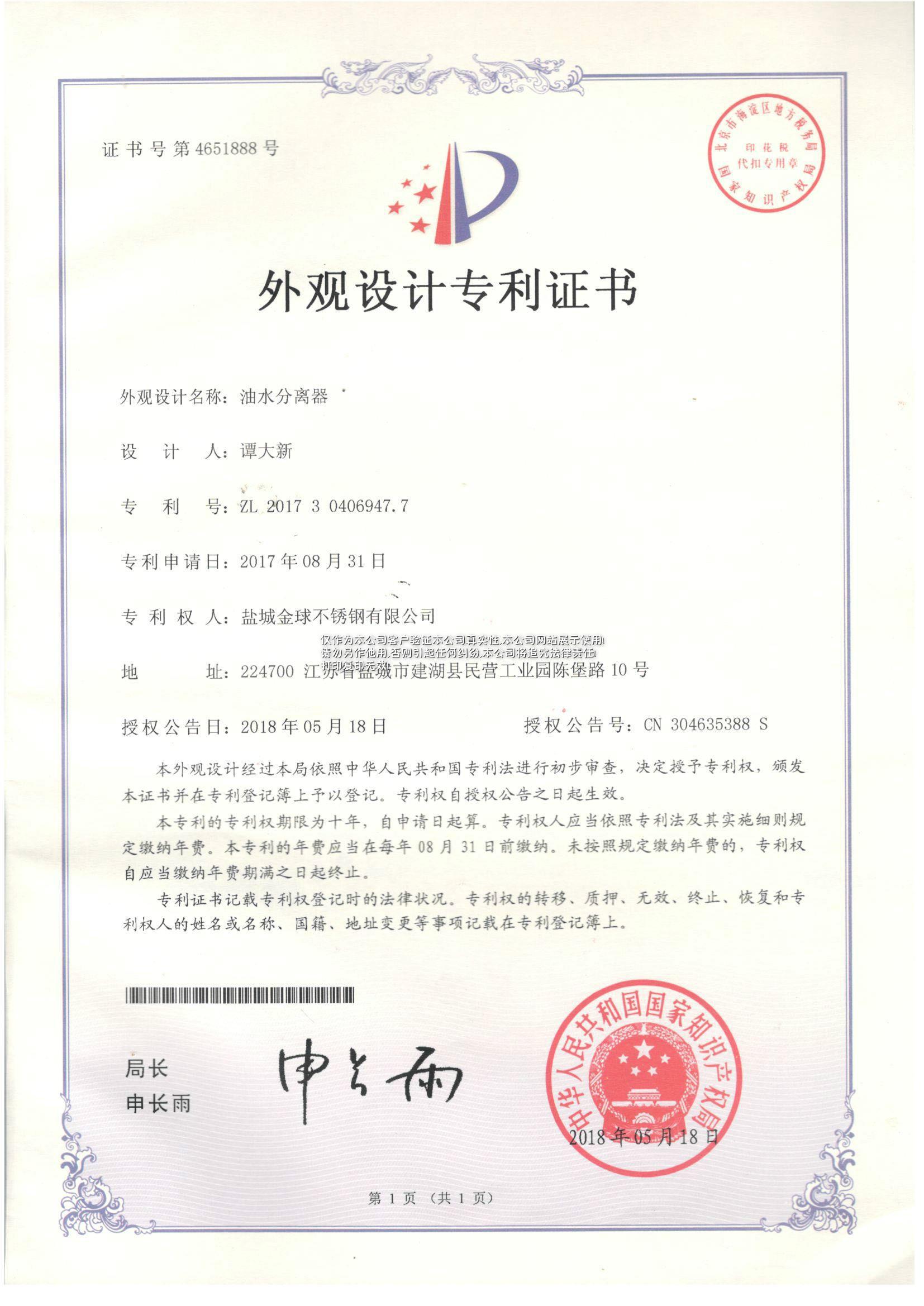 海安专利证书
