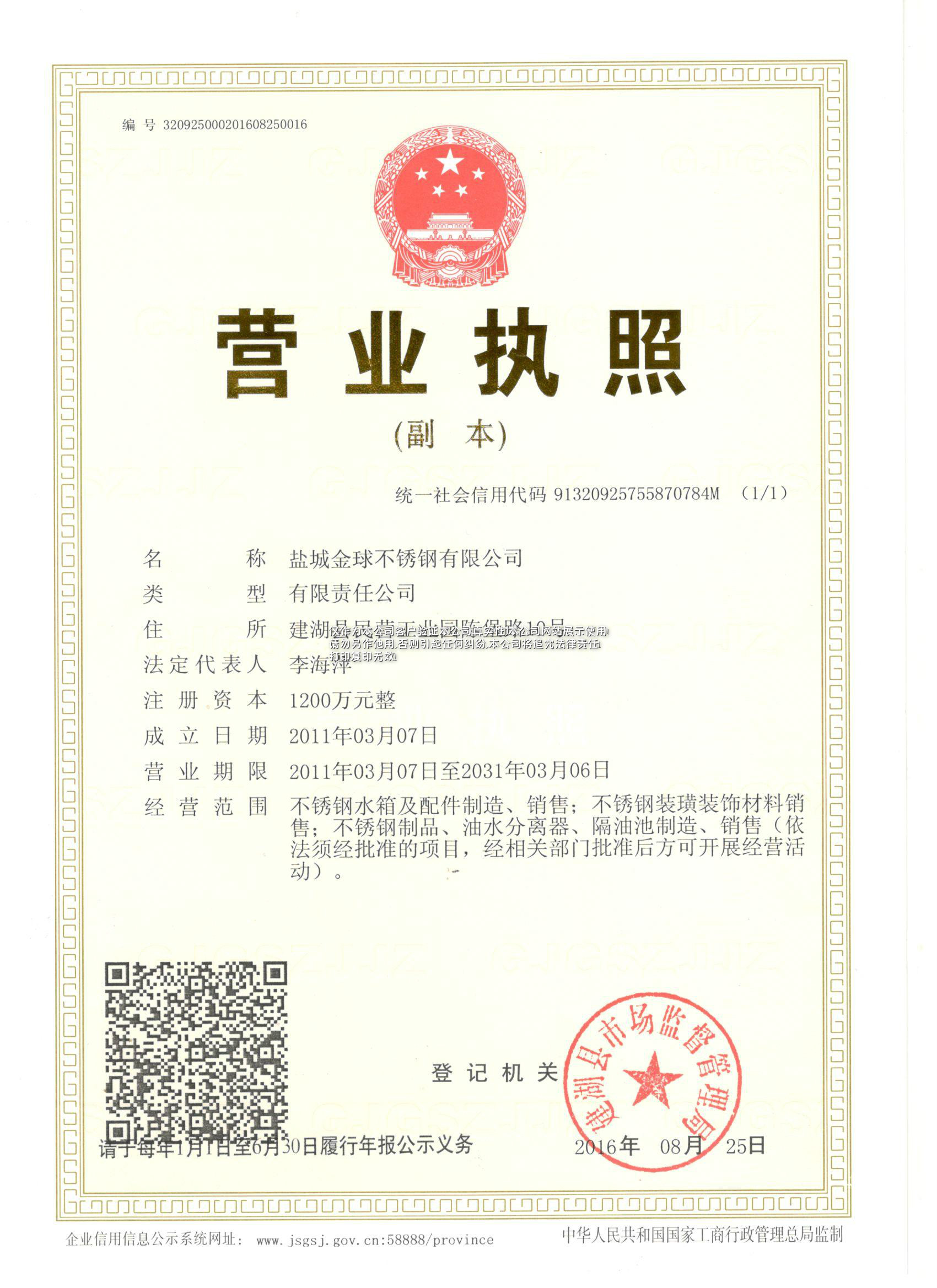 龙井营业执照
