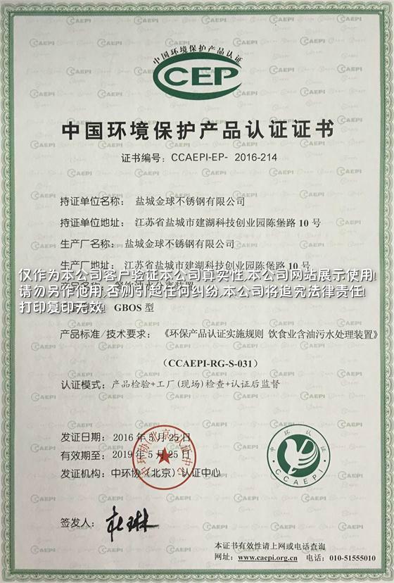 金溪CEP证书