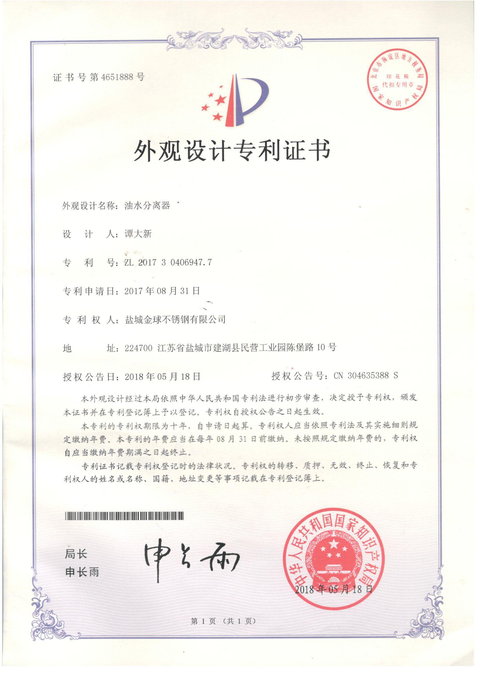 薊州專利證書